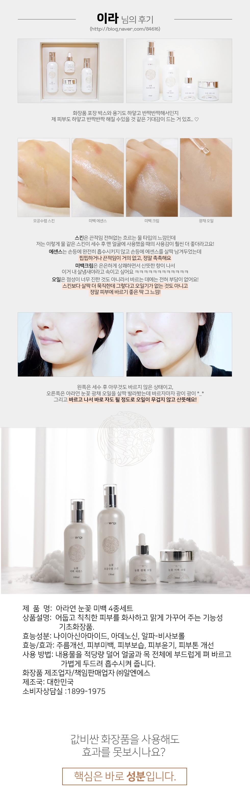 [아라연]-눈꽃-미백-기능성-4종세트_04.jpg