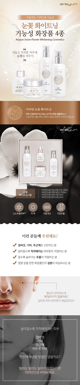 [아라연]-눈꽃-미백-기능성-4종세트_01.jpg