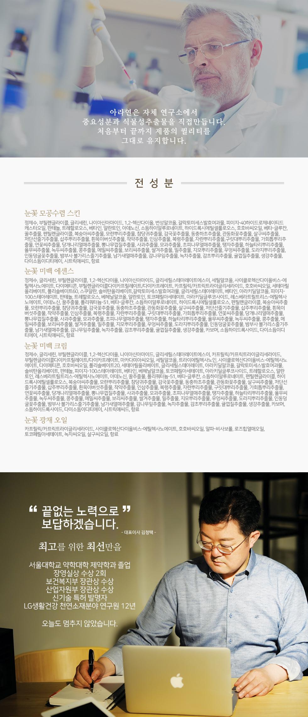 [아라연]-눈꽃-미백-기능성-4종세트_06.jpg