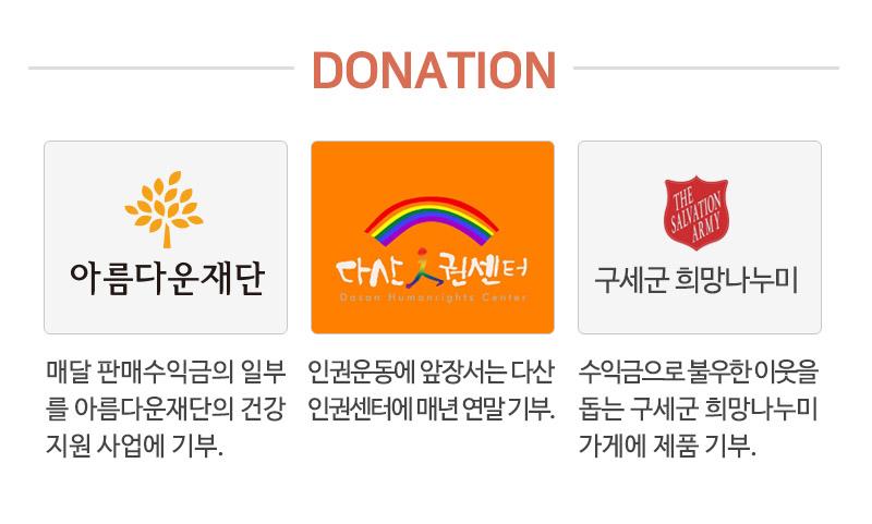 06_donation.jpg