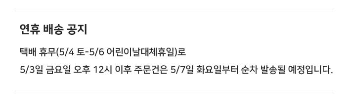 연휴배송공지_농가애.png