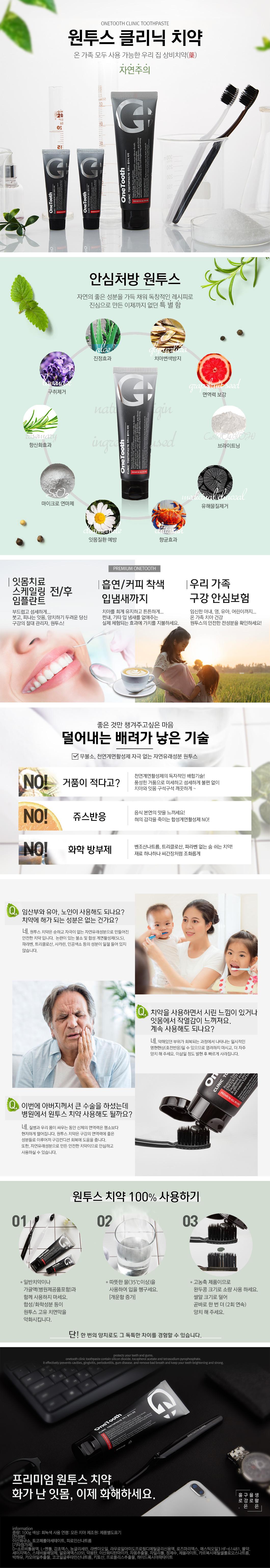 onetooth_toothpaste.jpg