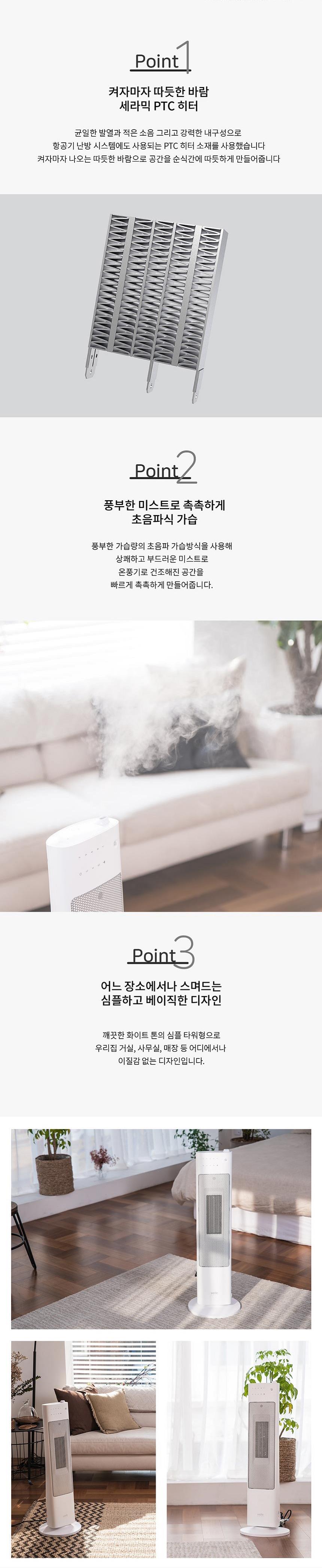 벨레-가습온풍기-WH-T850H_상품페이지_02.jpg