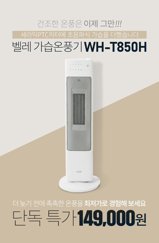 1219_가습온풍기_상단.jpg