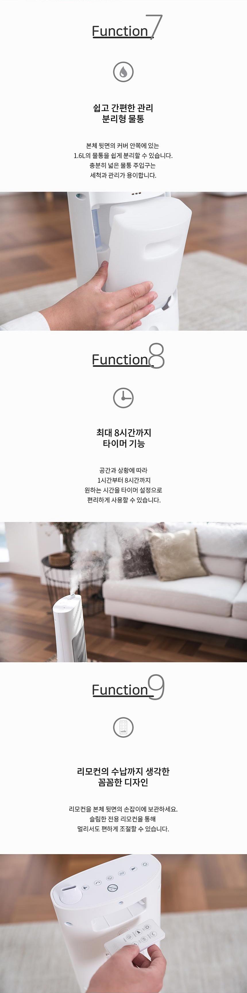 벨레-가습온풍기-WH-T850H_상품페이지_05.jpg
