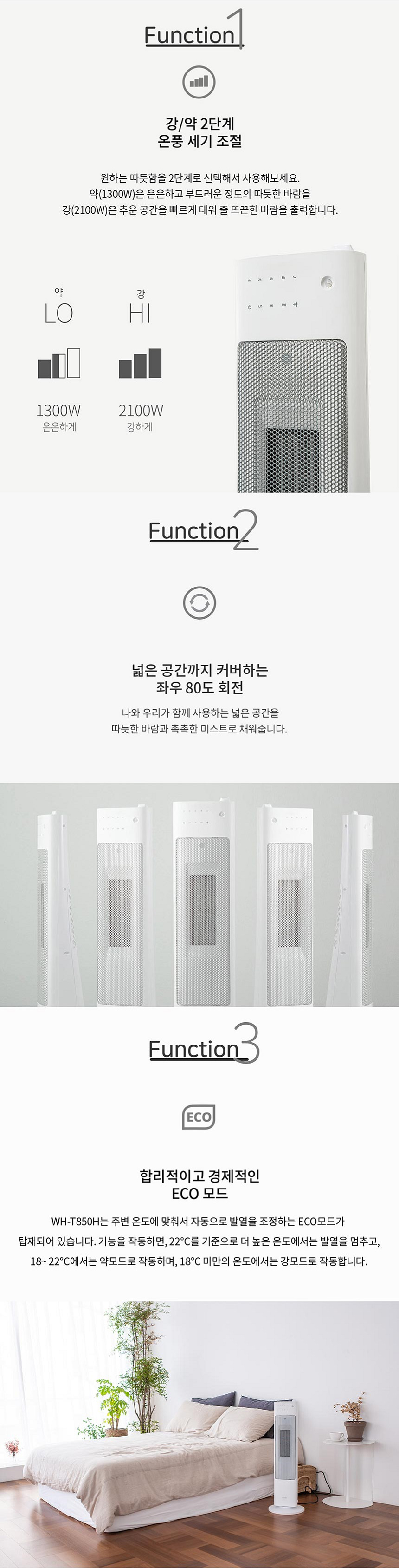 벨레-가습온풍기-WH-T850H_상품페이지_03.jpg