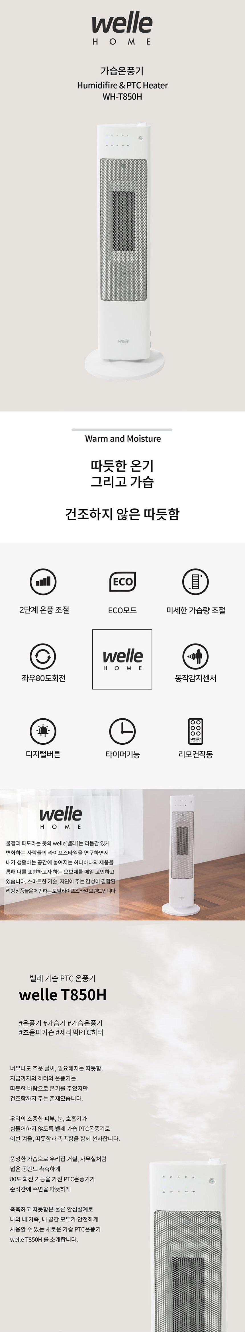 벨레-가습온풍기-WH-T850H_상품페이지_01.jpg