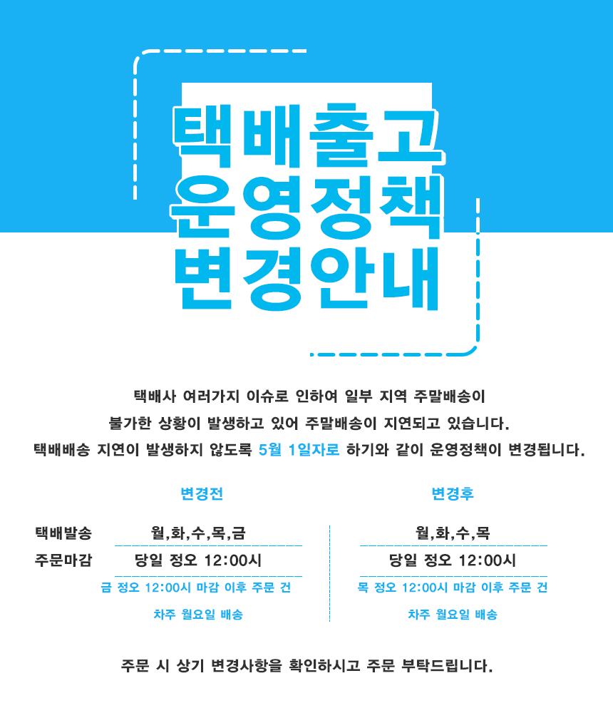 2021.04.27 택배발송 운영정책.png