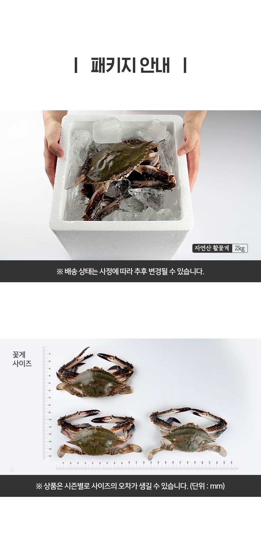 프리미엄활꽃게_05.jpg
