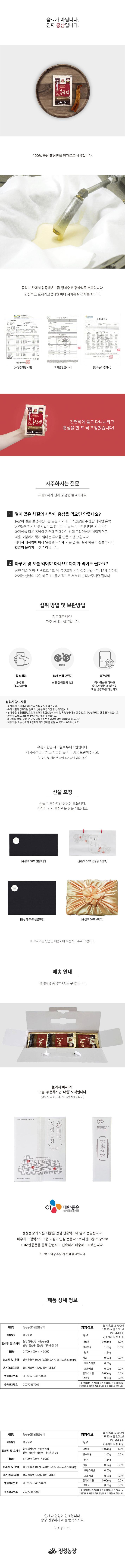 [정성농장]-충남-금산-100%-5년근-홍삼액_상세이미지변경_02.jpg