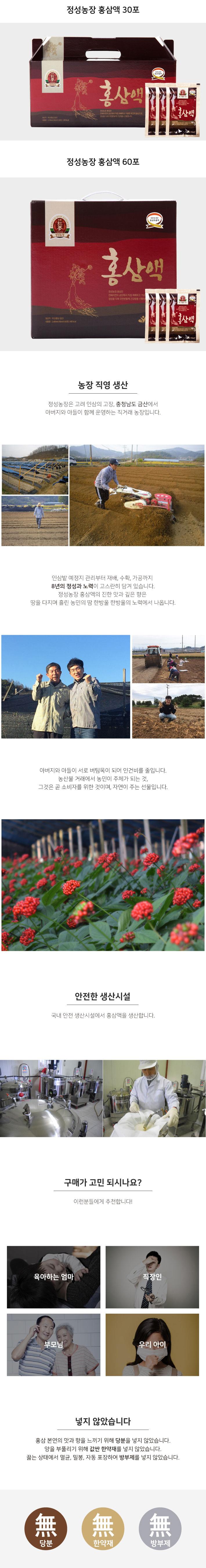 [정성농장]-충남-금산-100%-5년근-홍삼액_상세이미지변경_01.jpg