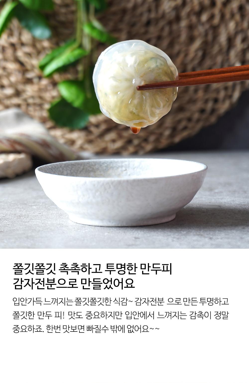 만두상세페이지_04.jpg
