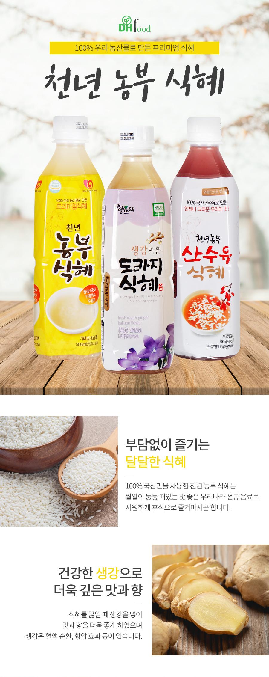 1.농부식혜_01.jpg