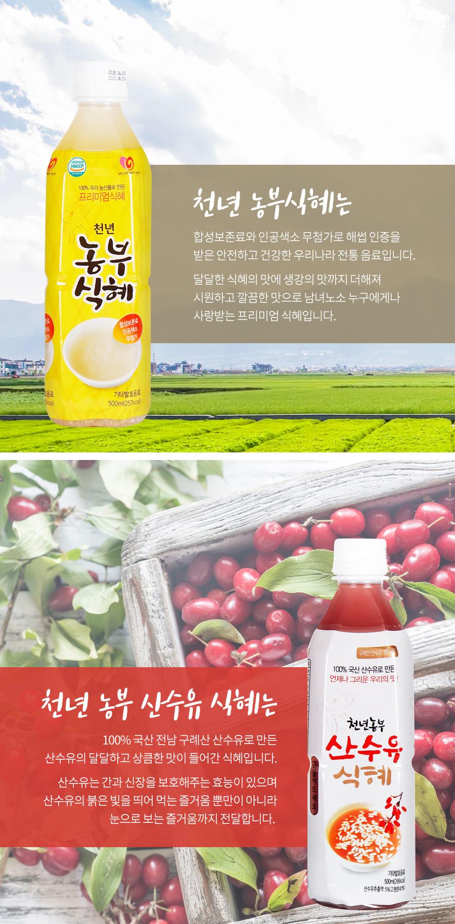 1.농부식혜_02.jpg