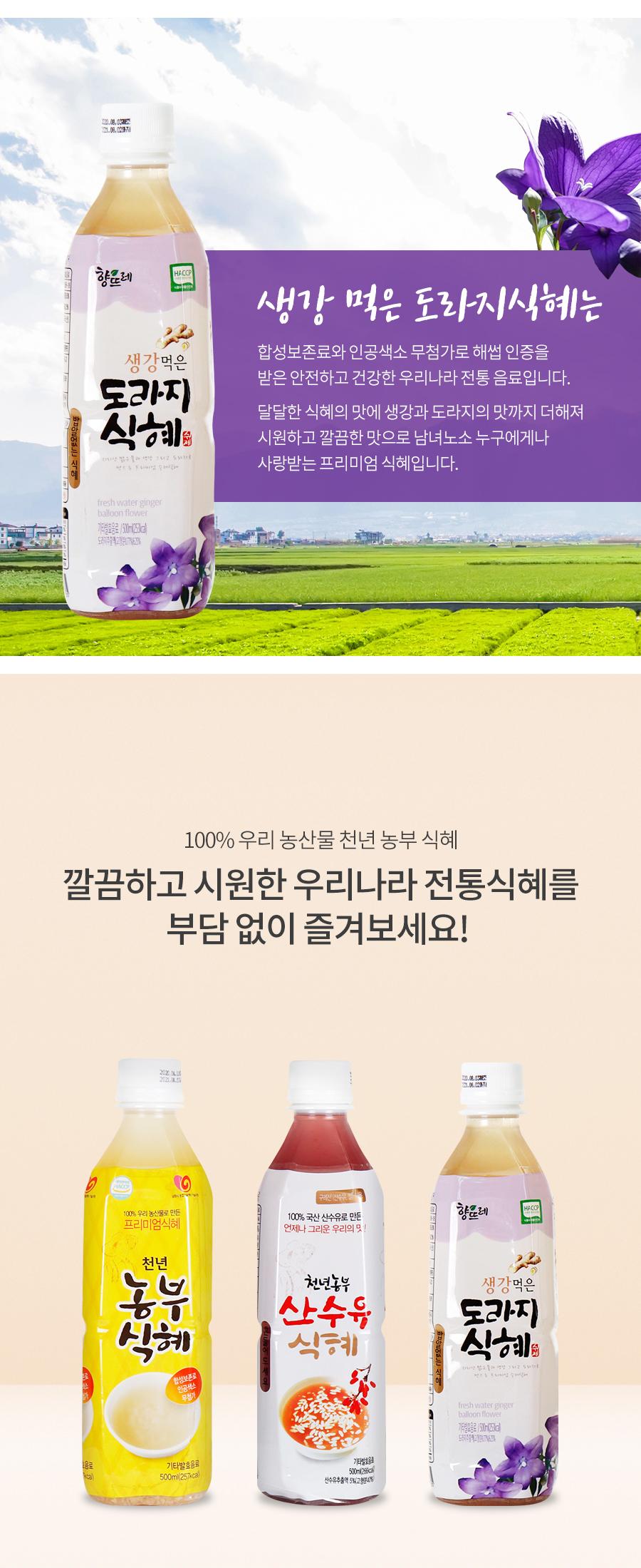 1.농부식혜_03.jpg