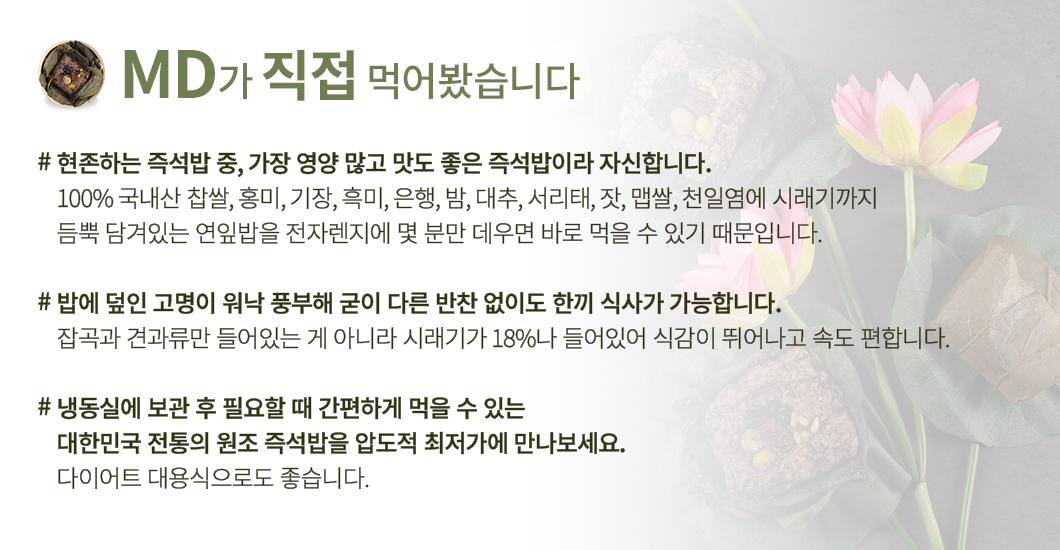0812_MD가직접_연잎밥.jpg