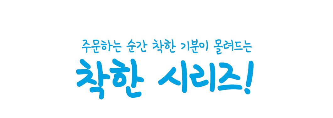 0123_착한쭈꾸미_상세이미지_04.jpg