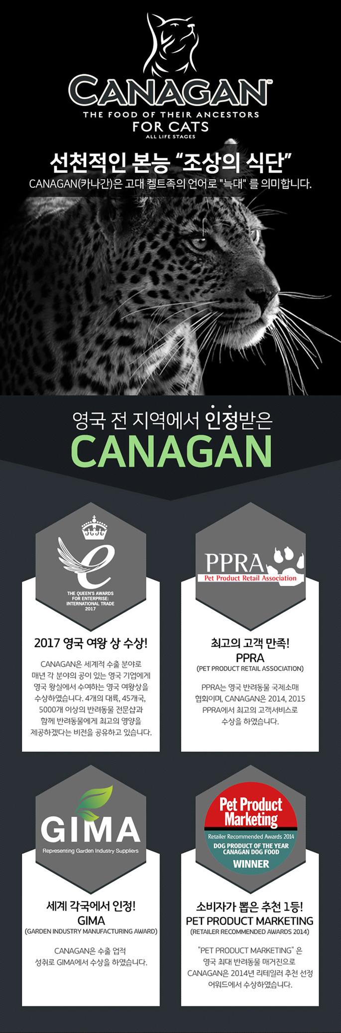 [고양이사료]-카나간-프리런-치킨-포-캣_01.jpg