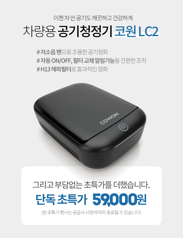 0228_차량용공기청정기_상단.jpg