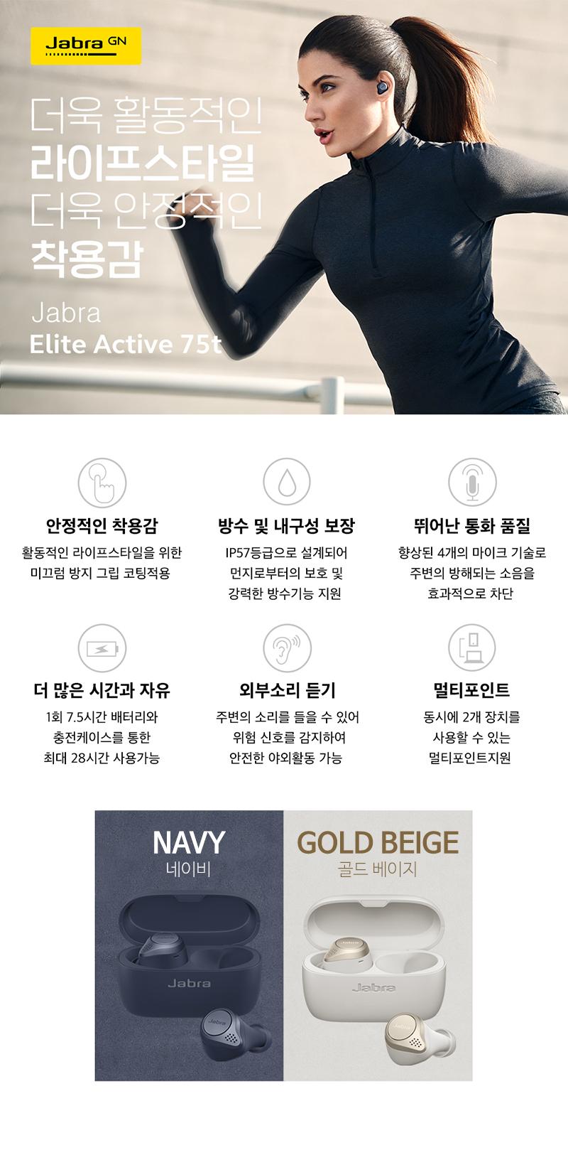 Elite-Active-75T-detail_색상보정_01.jpg
