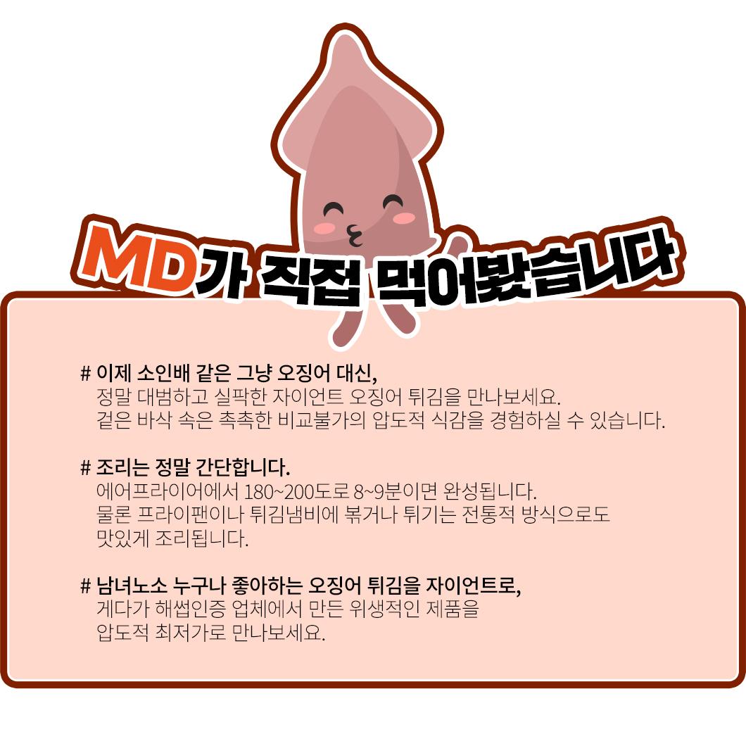 1022_팝콘오징어튀김_MD가직접.jpg