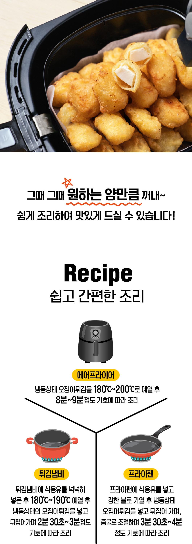팝콘오징어_상세페이지_04.jpg