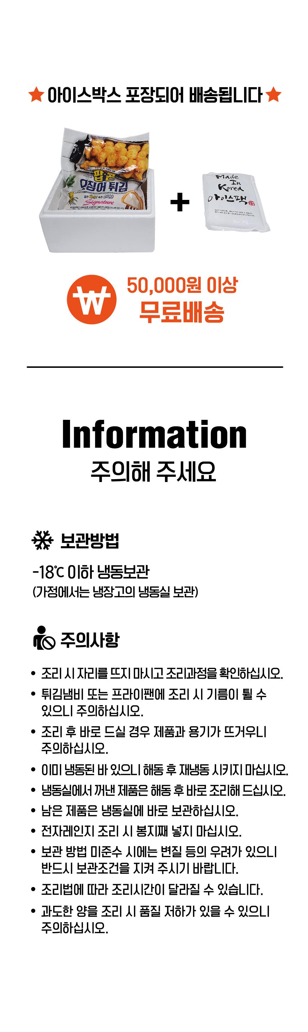팝콘오징어_상세페이지_05.jpg