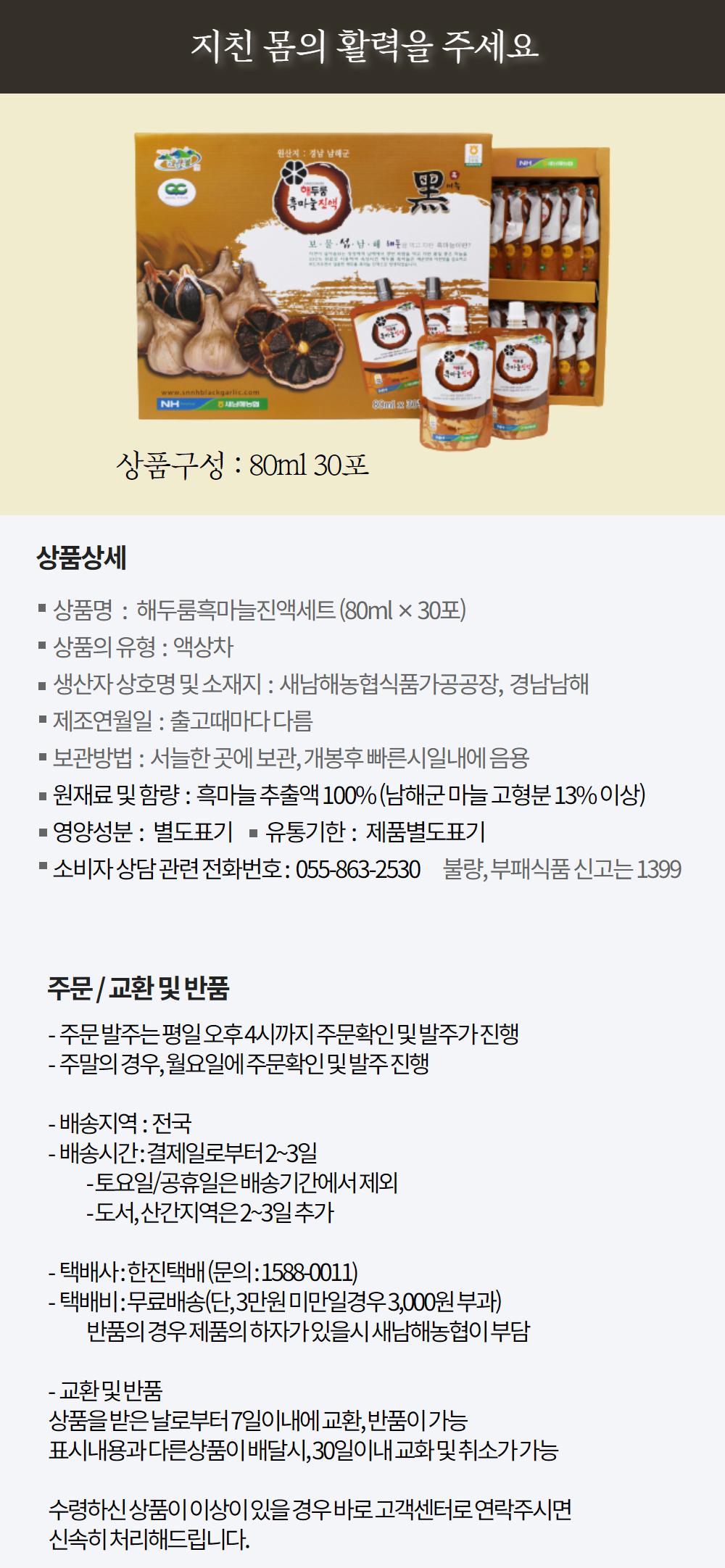 새남해농협_제품2_07.jpg