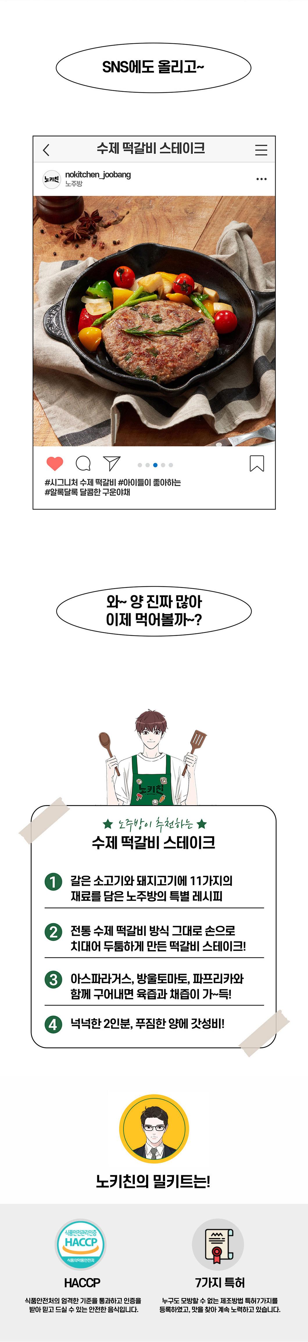 떡갈비_하단1060_06.jpg