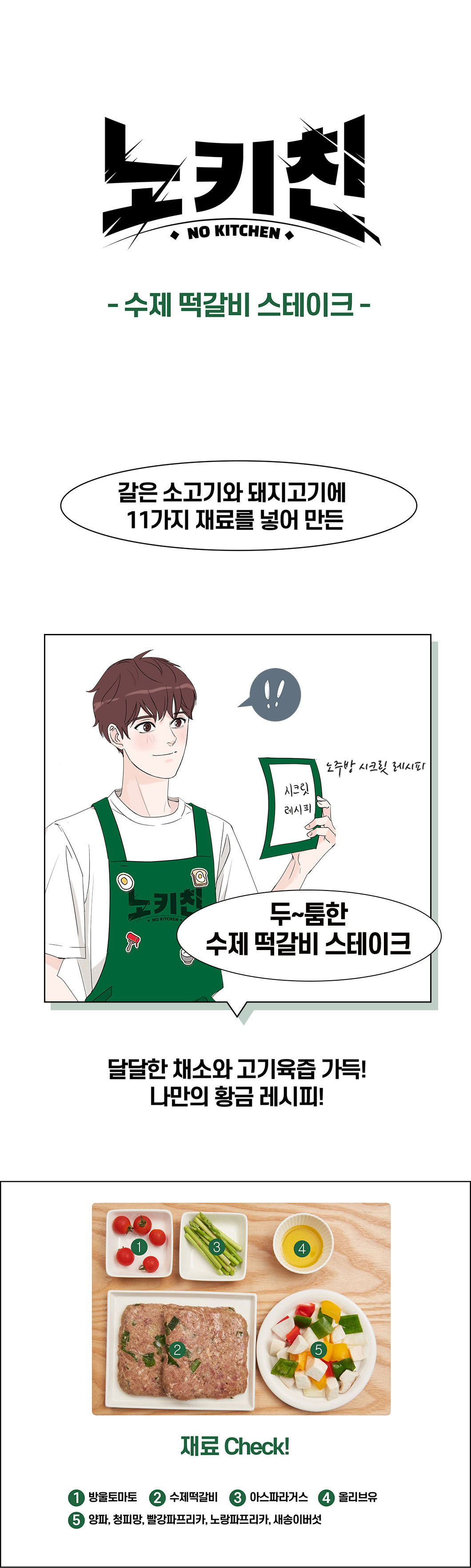 떡갈비_하단1060_01.jpg