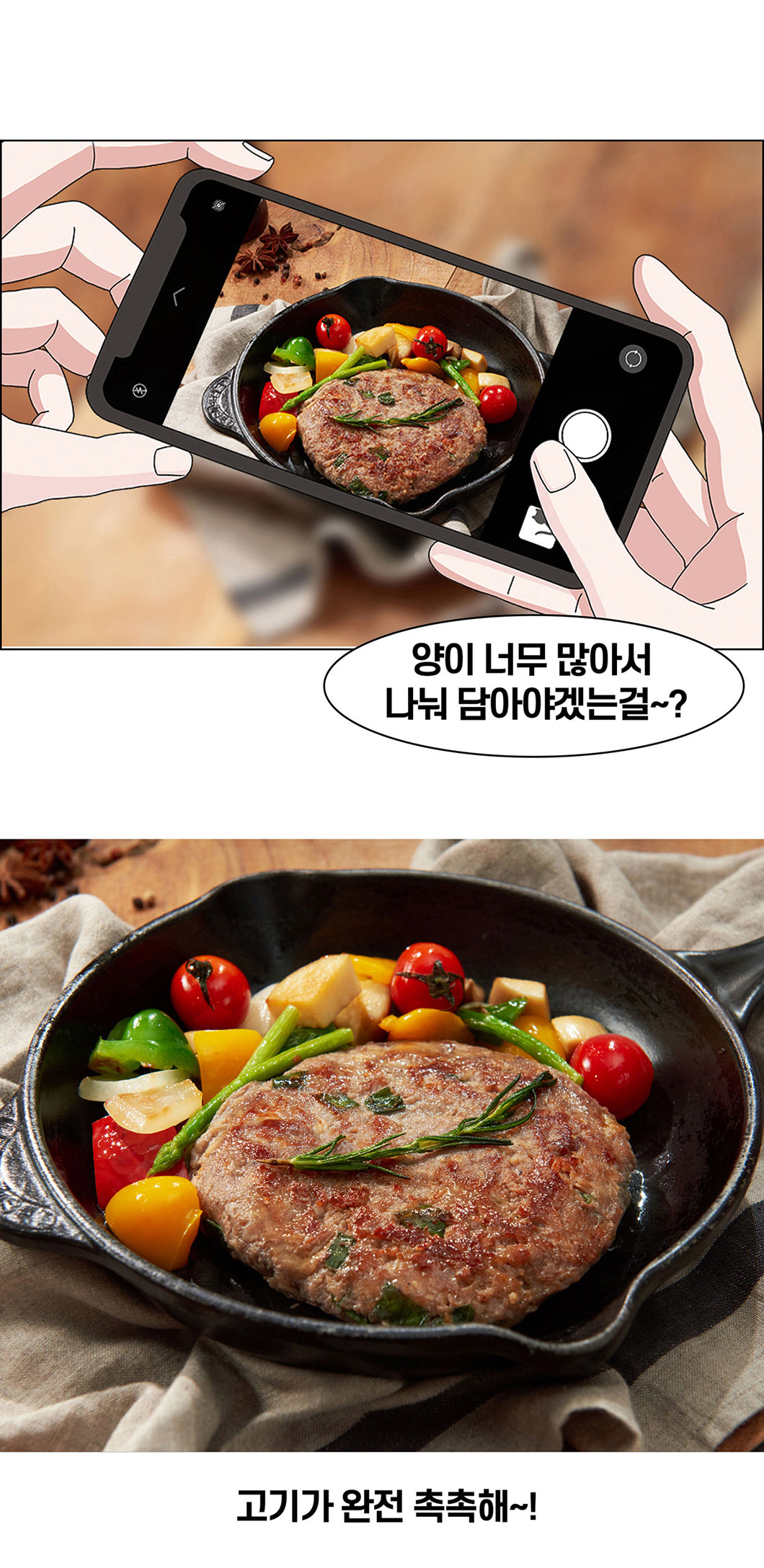 떡갈비_하단1060_04.jpg