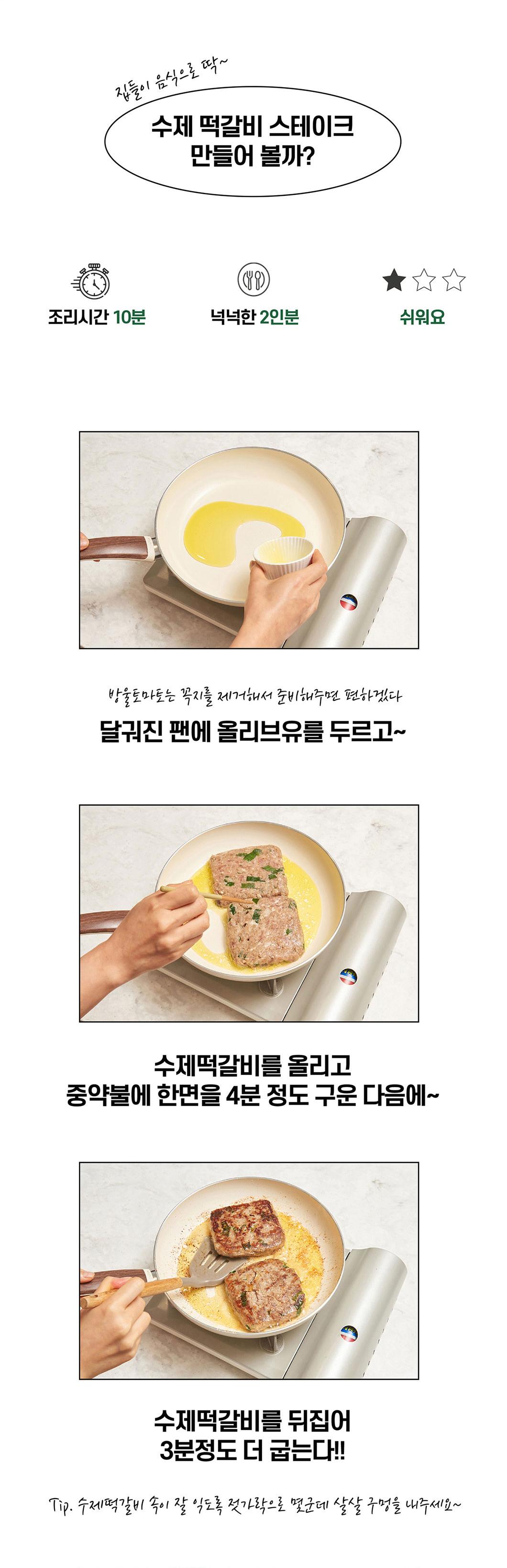 떡갈비_하단1060_02.jpg