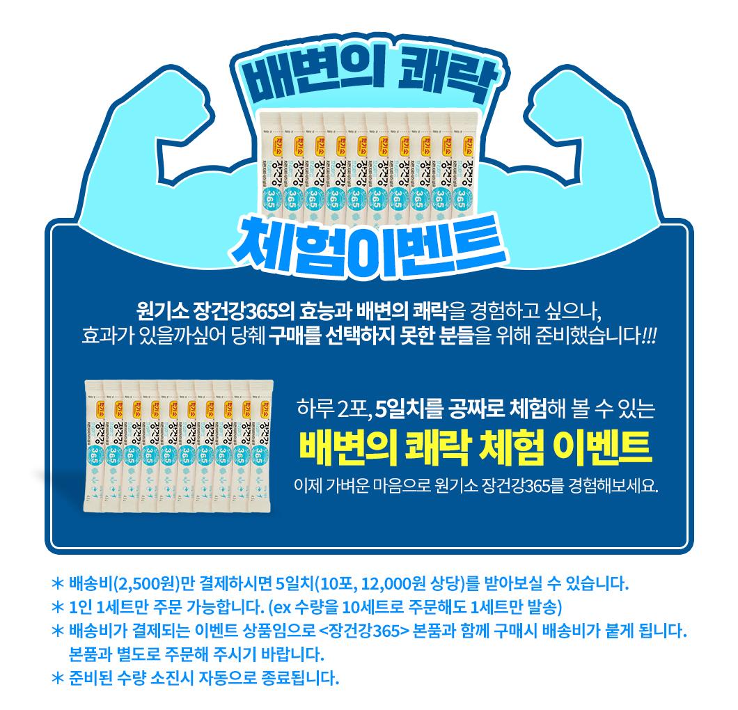 0205_원기소_상단이벤트1.jpg