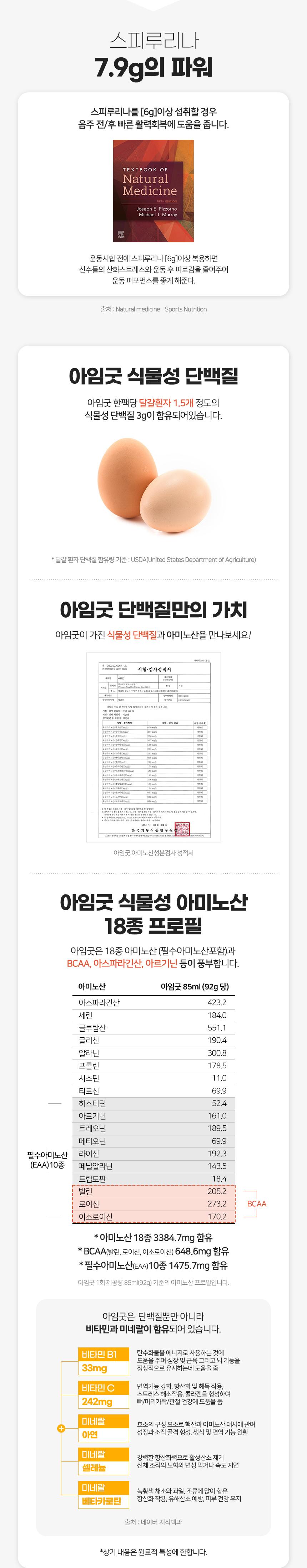 아임굿-숙취해소제_상세페이지2_01.jpg