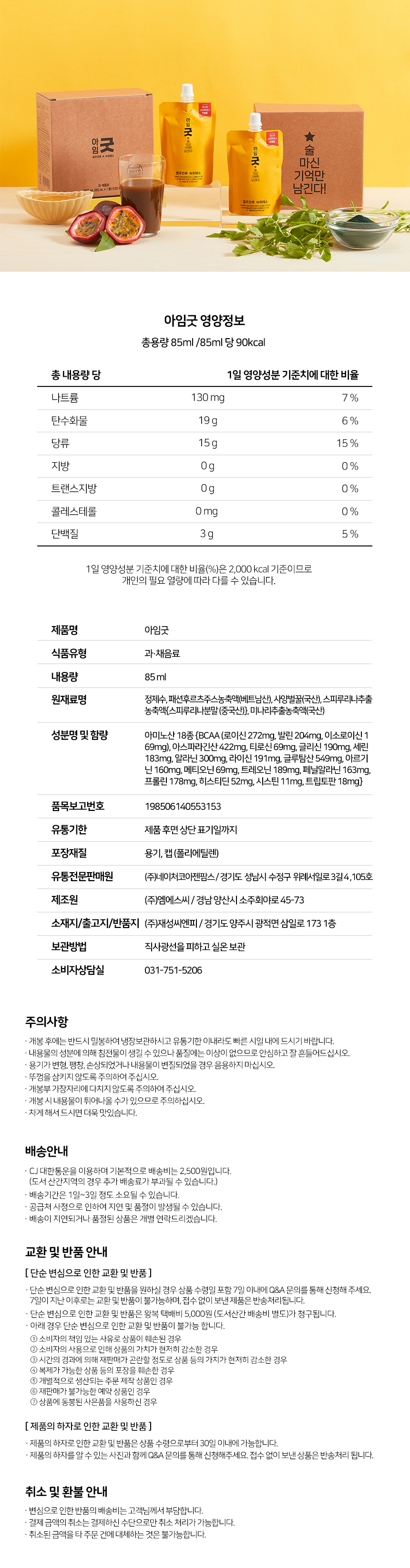 아임굿-숙취해소제_상세페이지2_07.jpg
