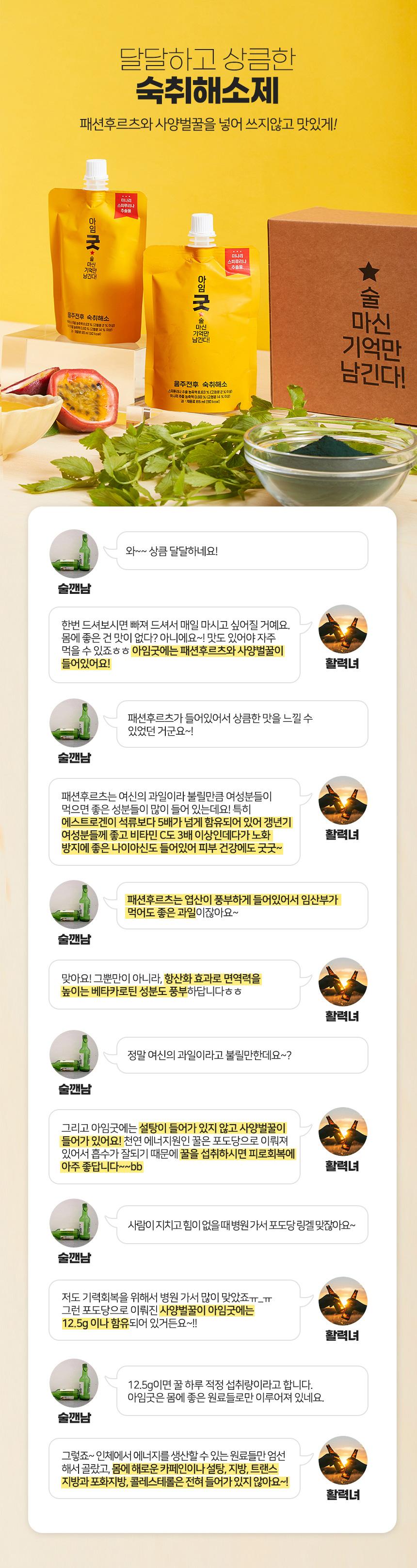 아임굿-숙취해소제_상세페이지2_04.jpg