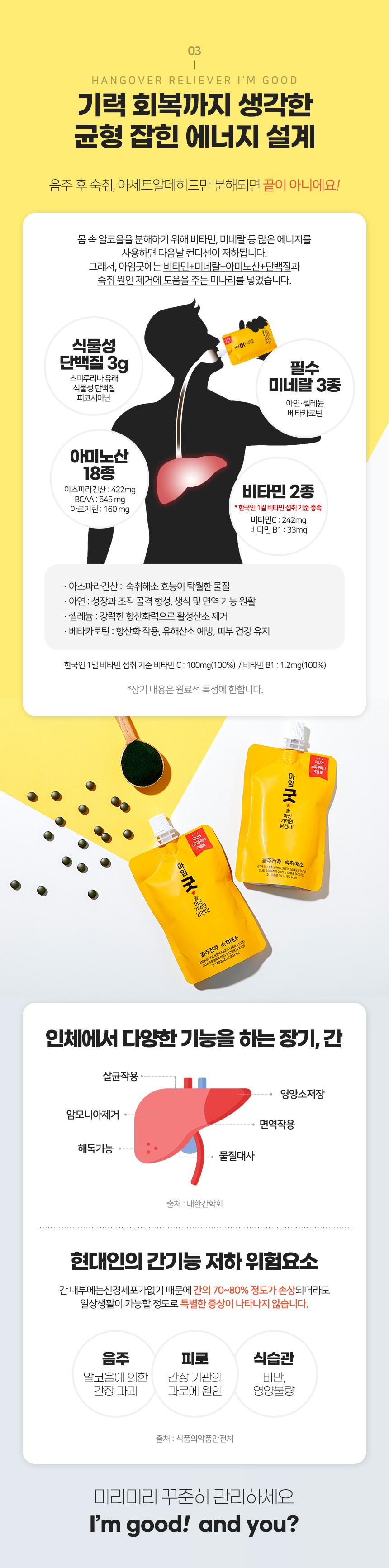 아임굿-숙취해소제_상세페이지1_03.jpg