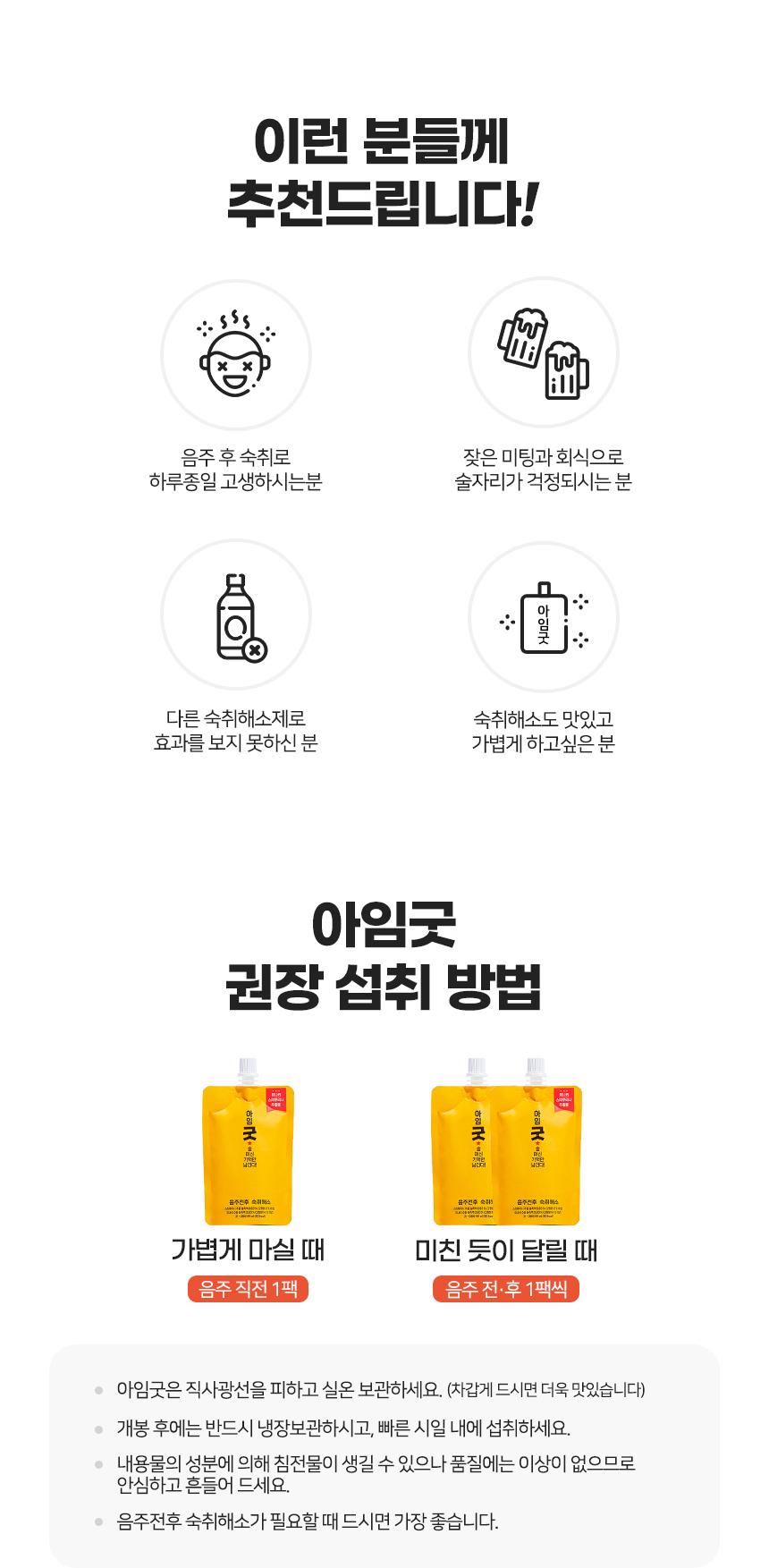 아임굿-숙취해소제_상세페이지2_05.jpg