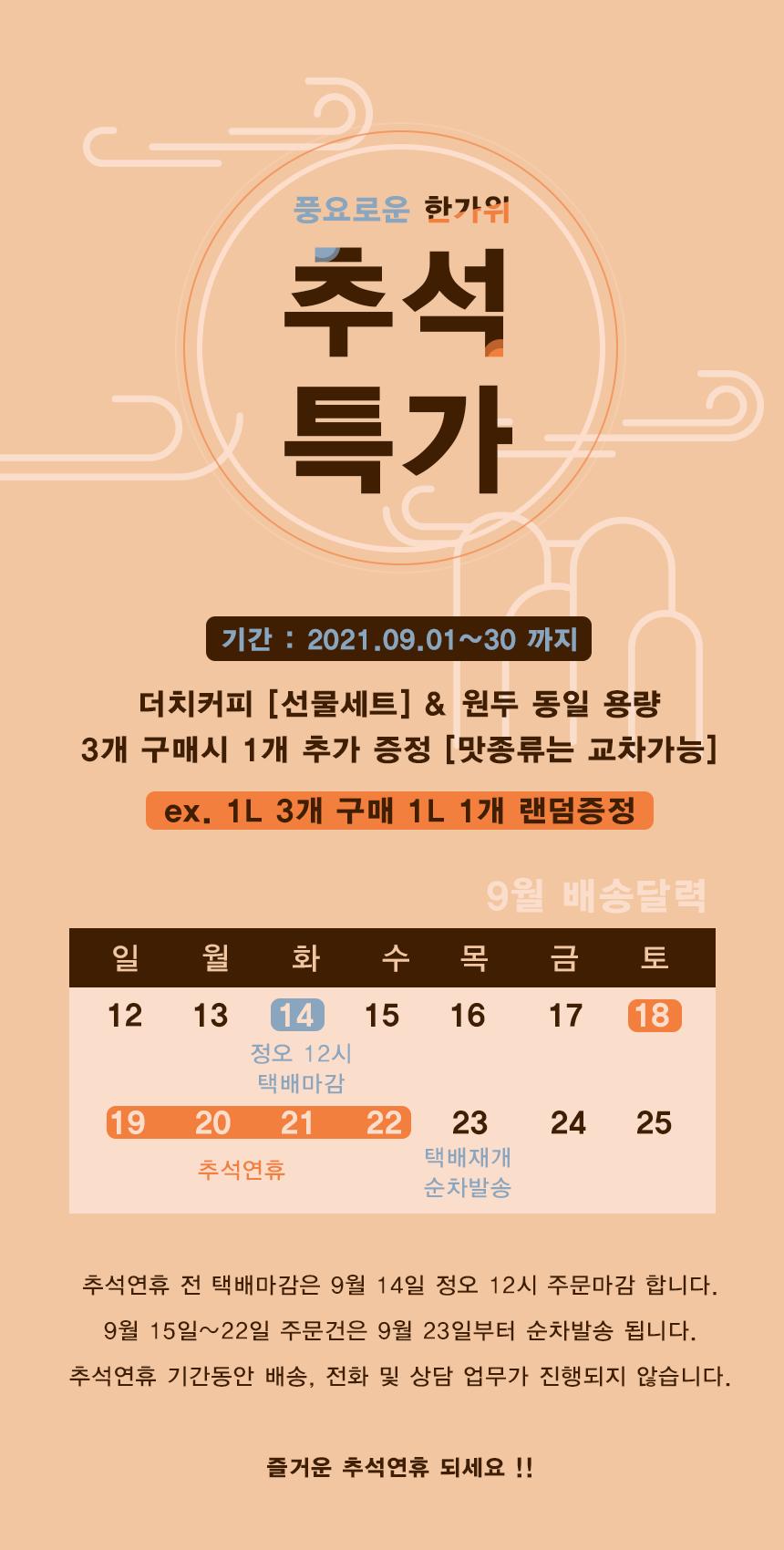 202108 추선이벤트 배너.png