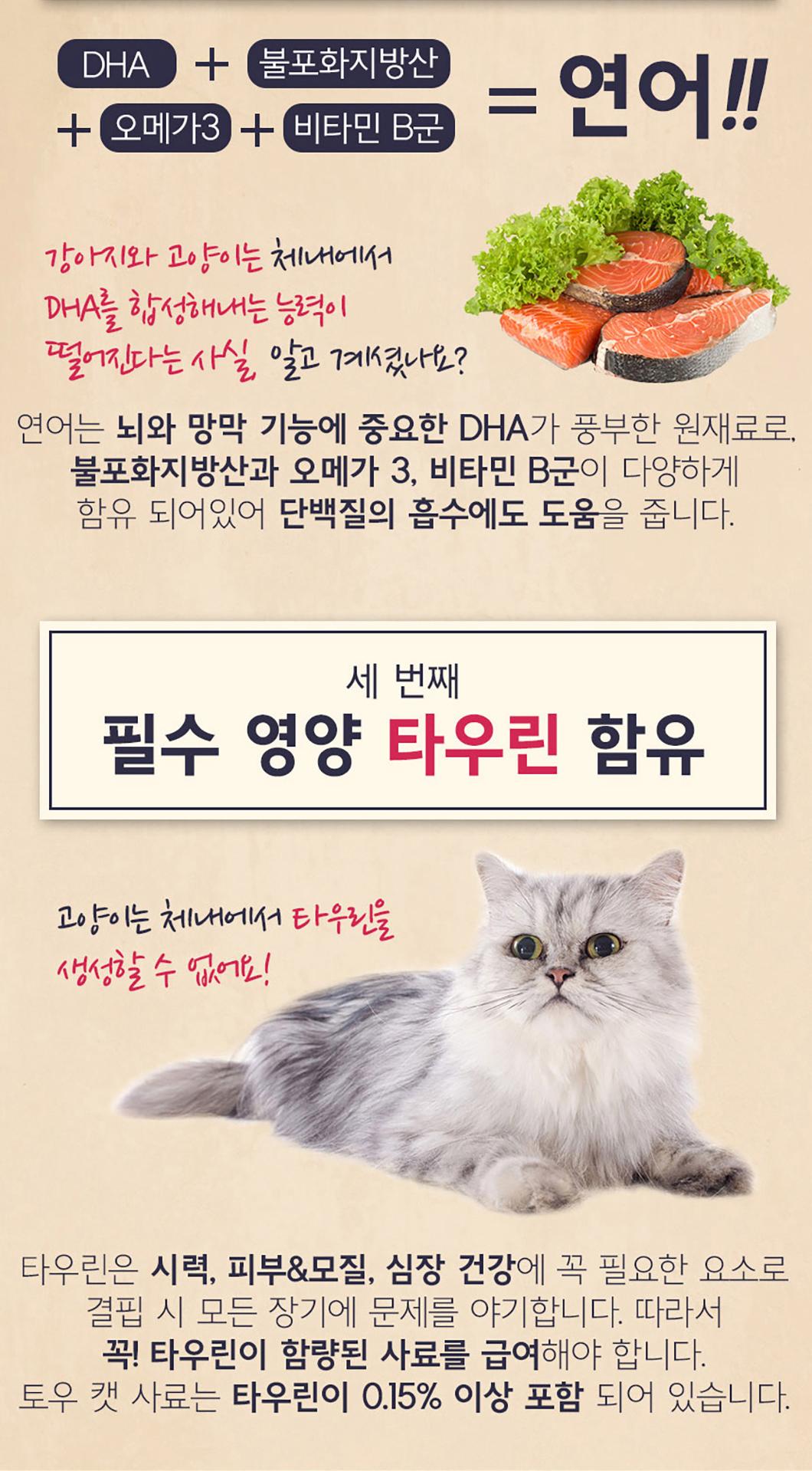 [강아지고양이사료]-TOW-토우-11종_2_09.jpg
