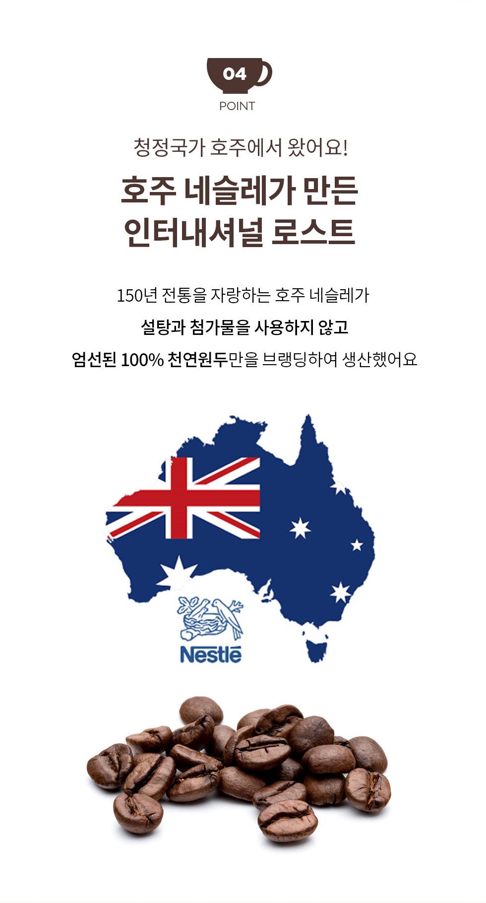 인터내셔널-로스트-호주-커피_상세이미지_06.jpg