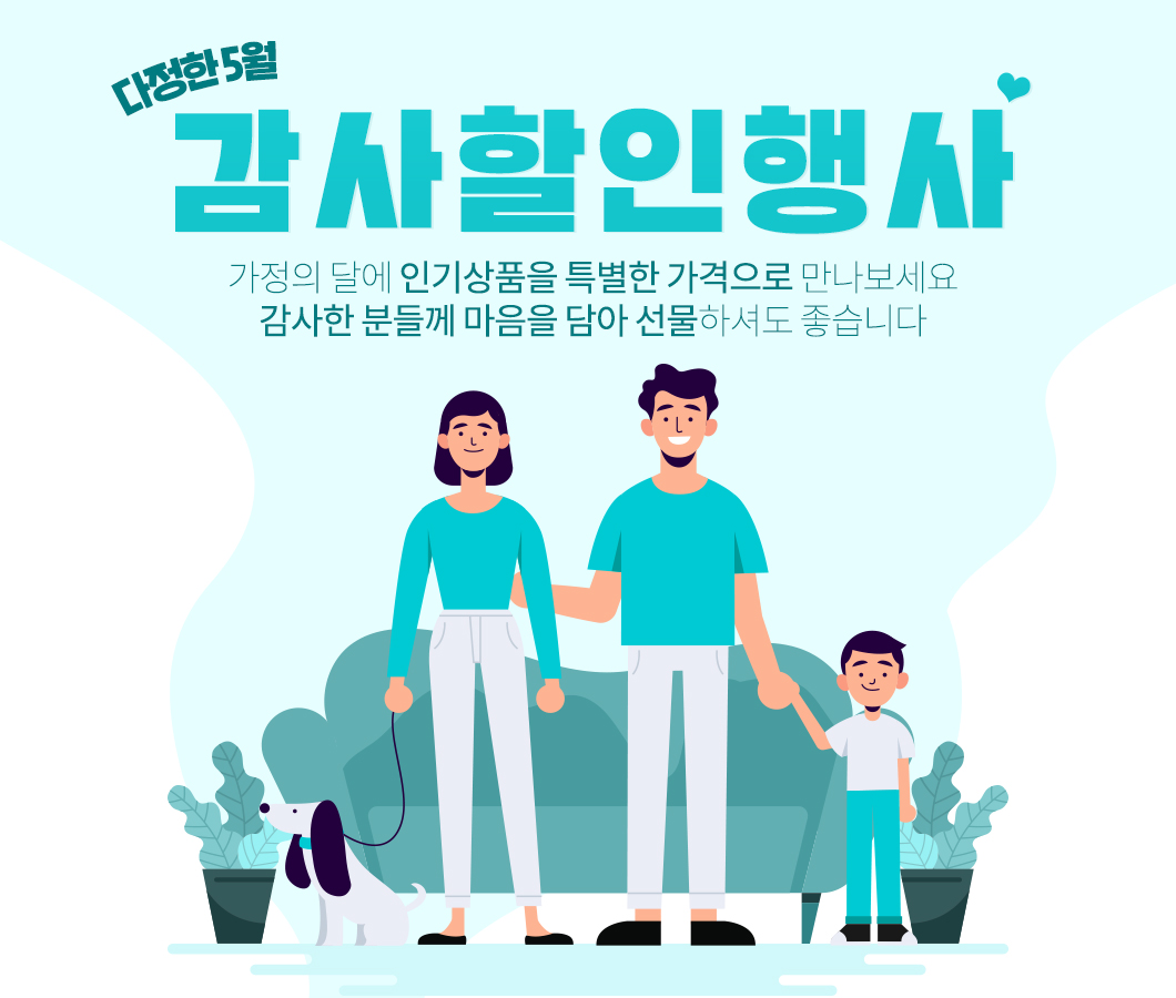 0424_5월가정의달이벤트_상단.jpg