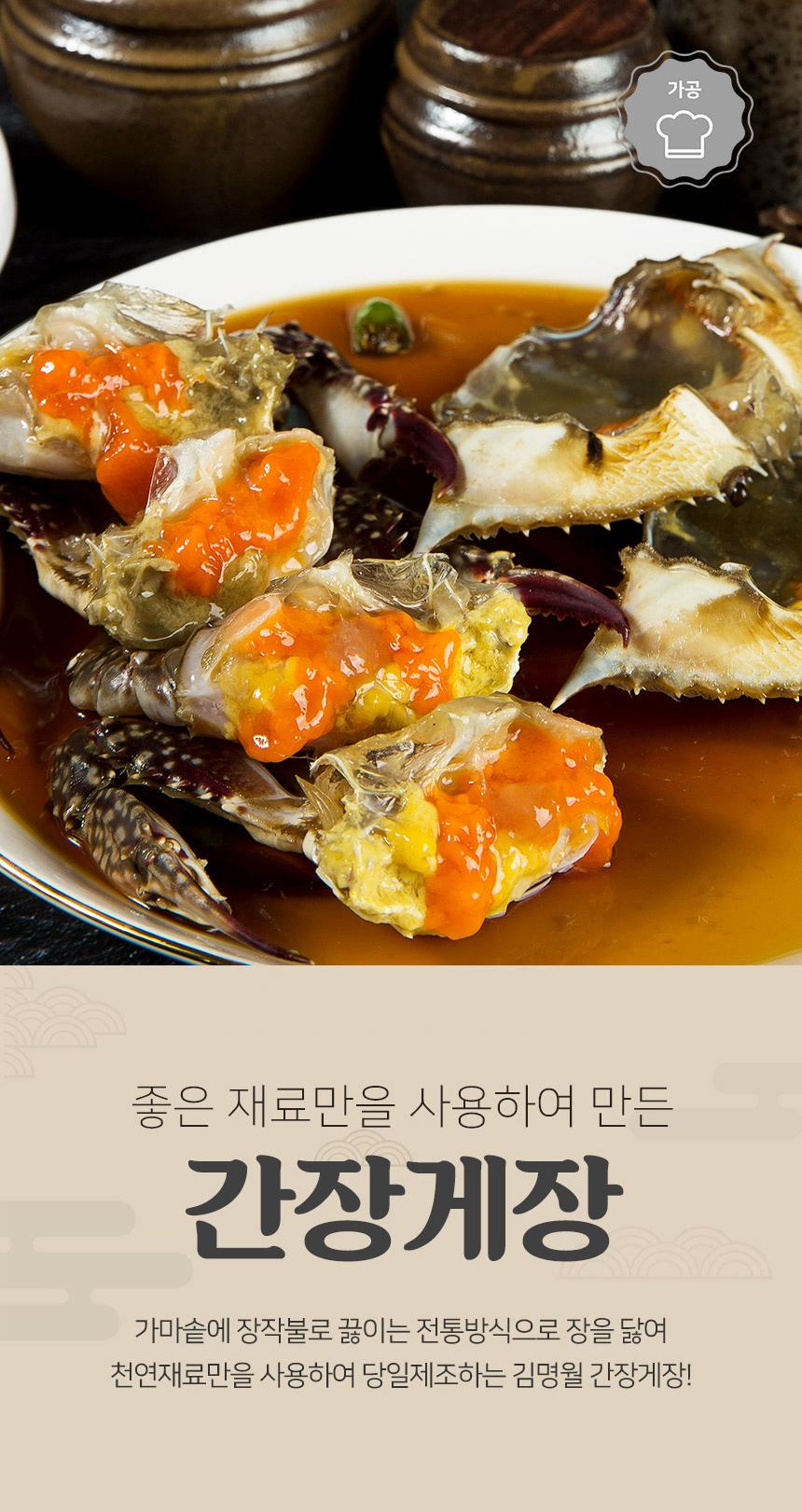 김명월꽃게장_01.jpg