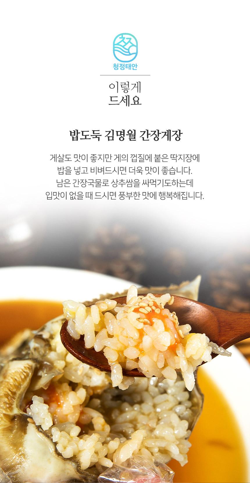 김명월꽃게장_06.jpg