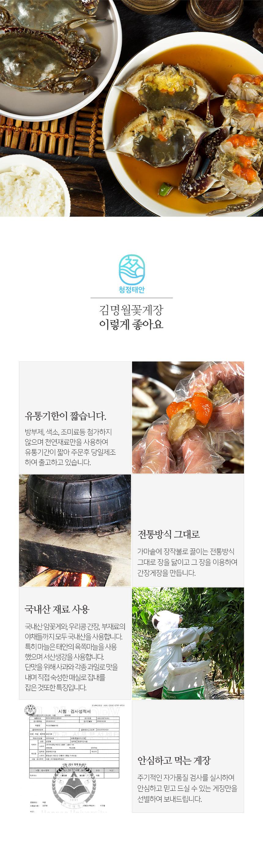 김명월꽃게장_03.jpg