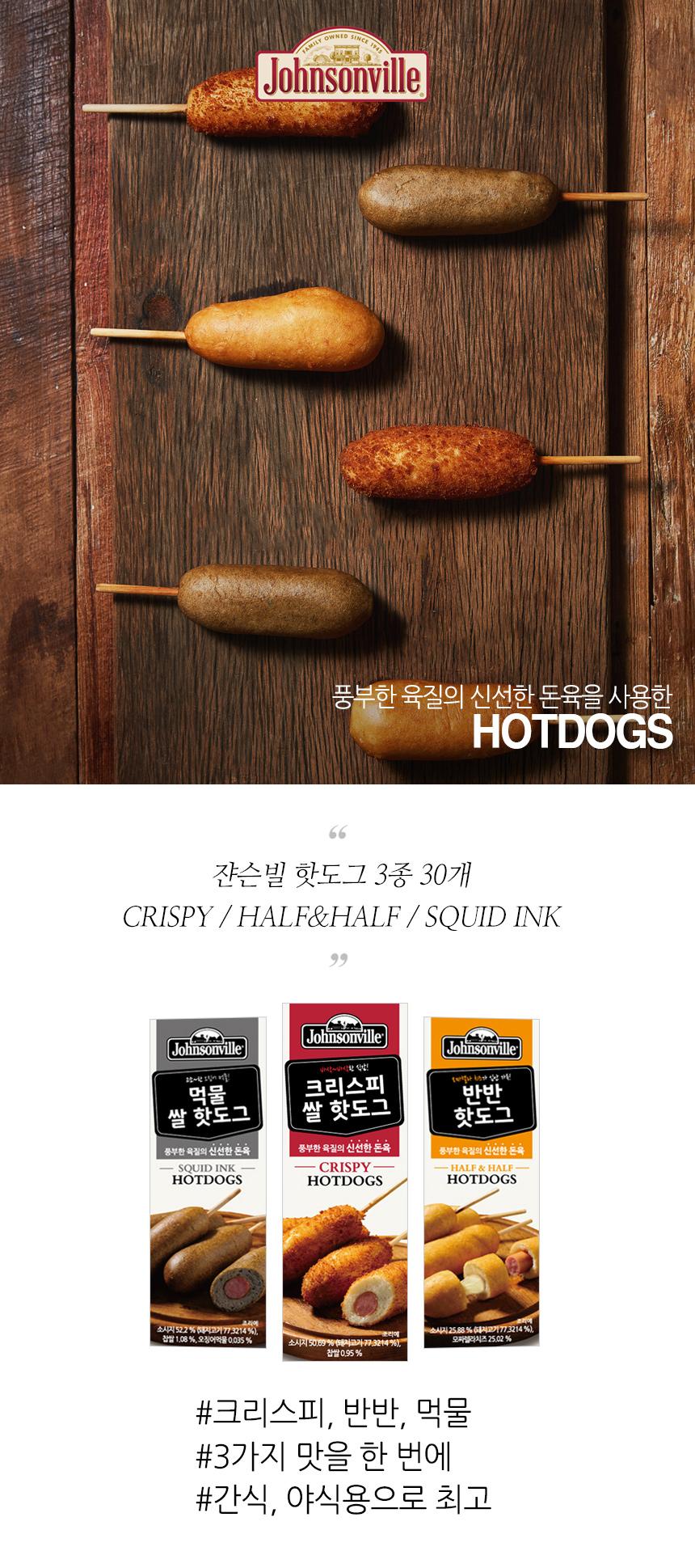 잔슨빌_hotdogs_01.jpg