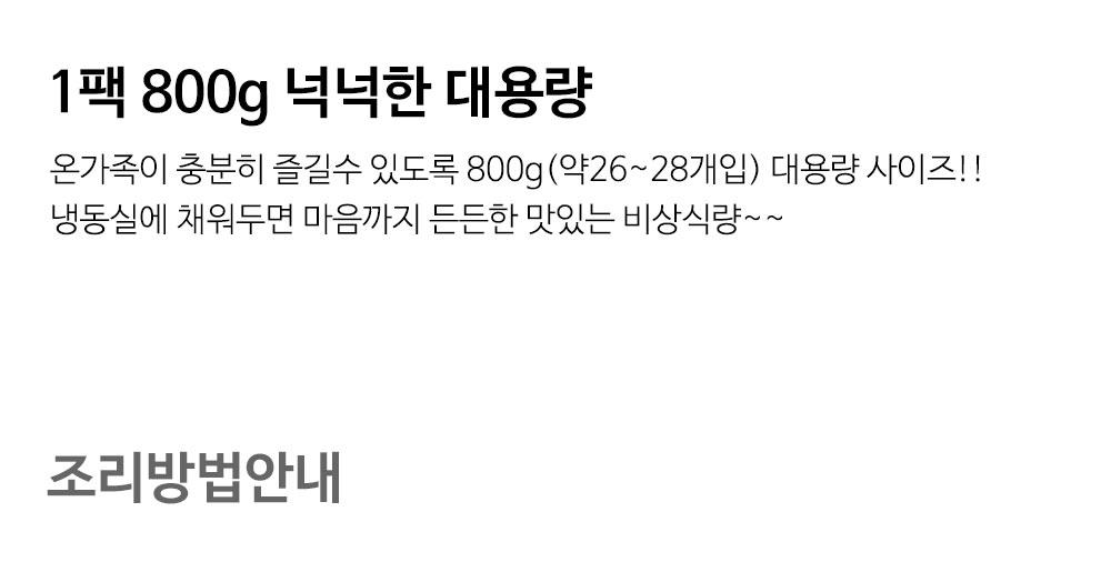 detail_mandu_kimch_14.jpg