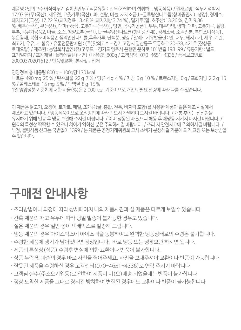 detail_mandu_kimch_31.jpg