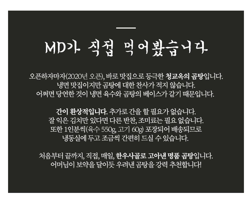 0915_청교곰탕_상세페이지_01.jpg
