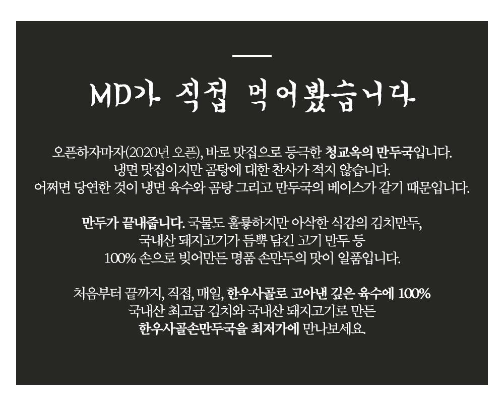 1105_청교옥만두국_상단.jpg